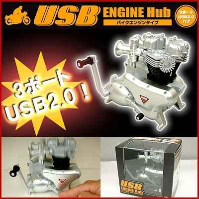 USB MOTORCYCLE ENGINE HUB 2